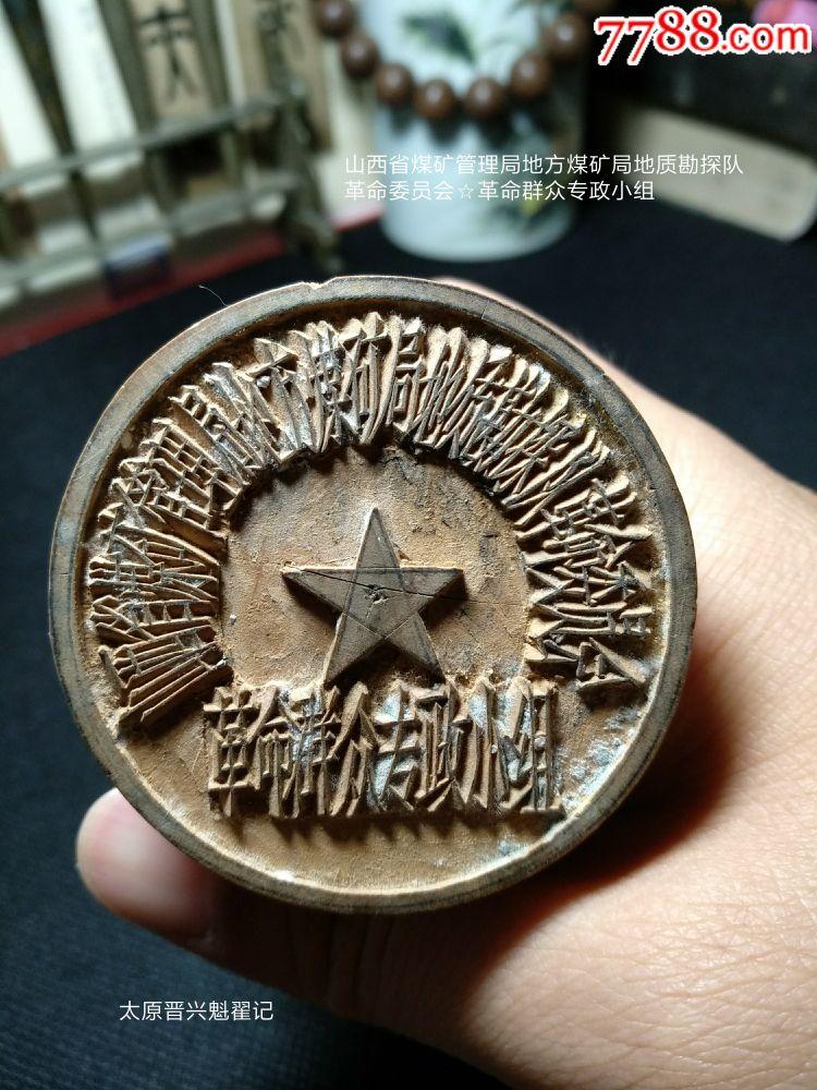 山西省煤矿管理局地方煤矿局地质勘探队革命委