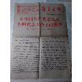 1969年新华日报(在中国共产党第九次全国代表大会上的报告)-¥50 元_报纸_7788网
