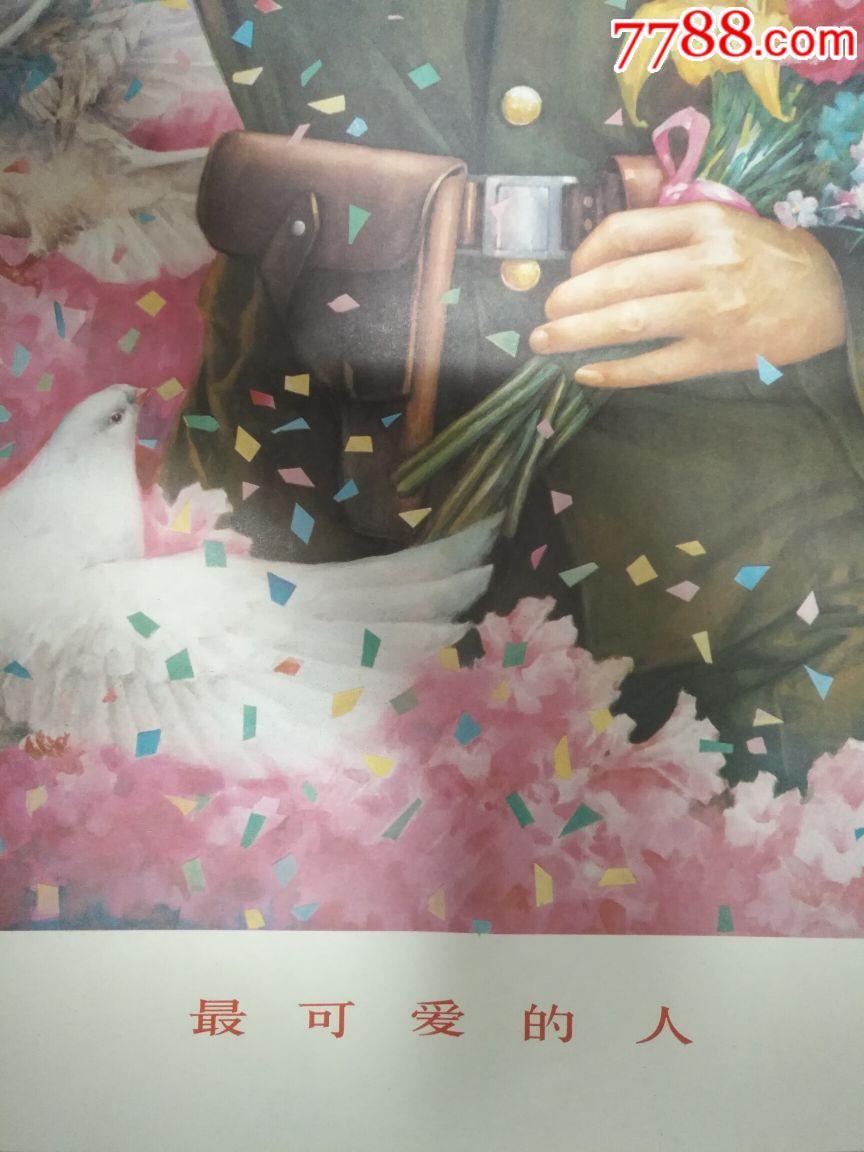 最可爱的人——人美版,越战题材,绘画精美漂亮
