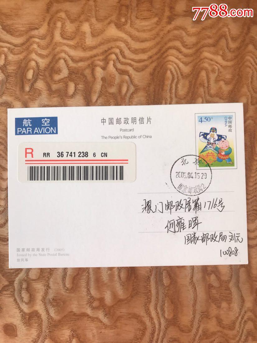 普白片放风筝北京国家邮政局航空挂号寄澳门(au18385075)_