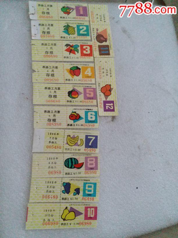 稀有198*年上海养路工月票一套_价格3866元_第1张_