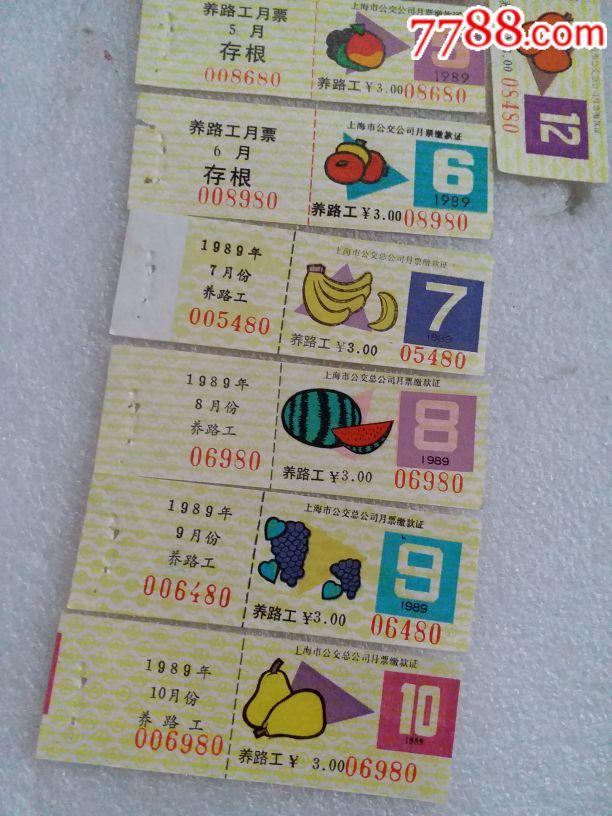 稀有198*年上海养路工月票一套_价格3866元_第4张_