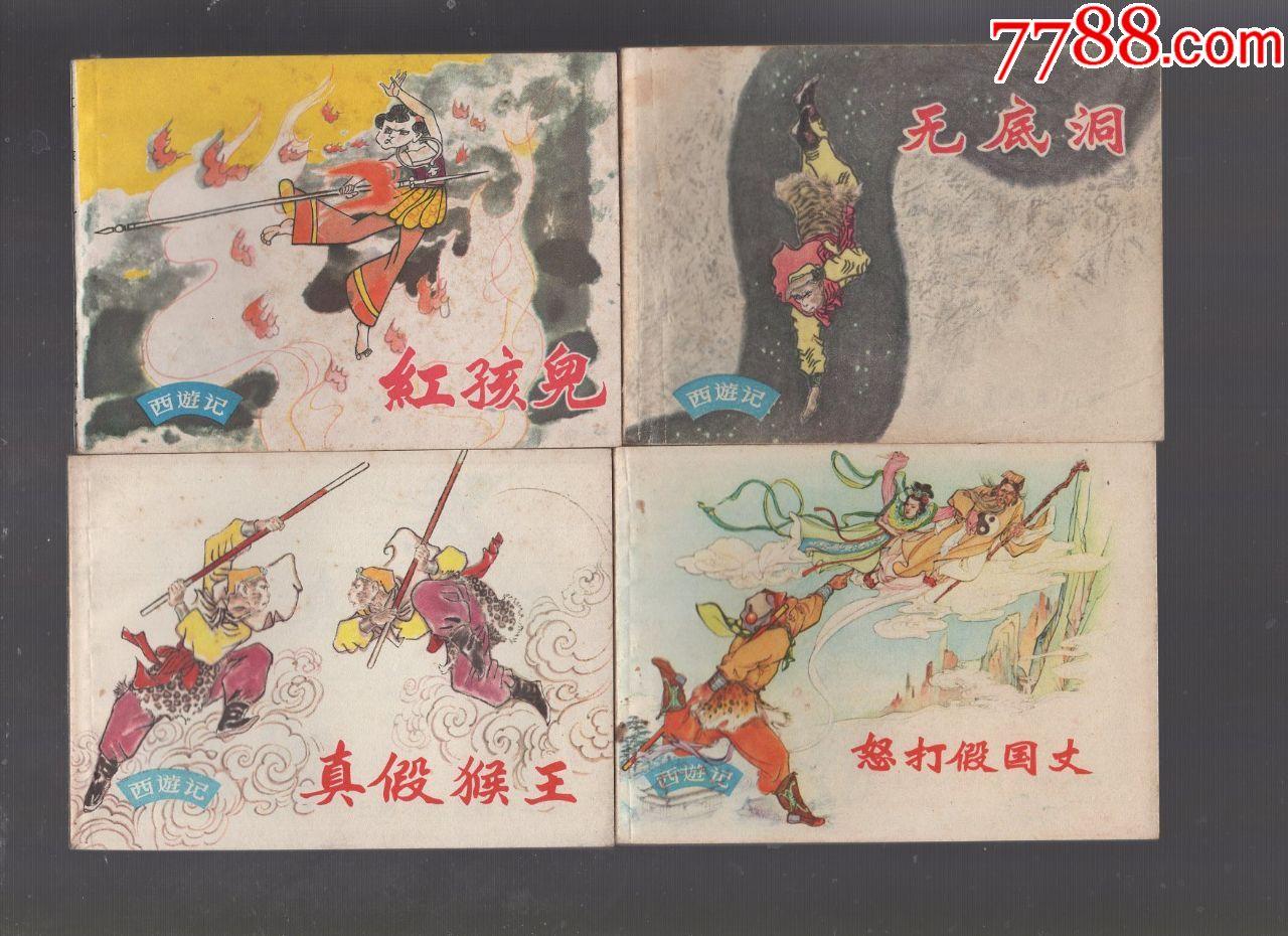 西游记(一套16本)(au18413804)_
