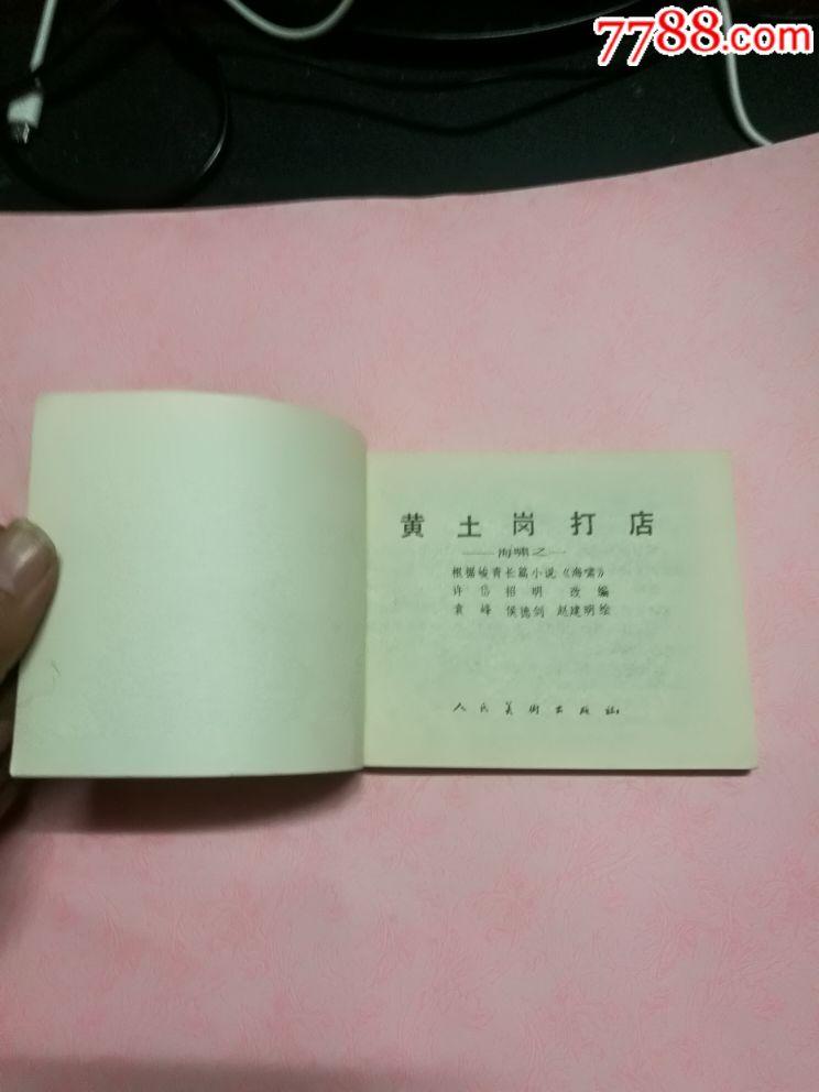 稀见连环画《黄土岗打店》品佳,印量5万4_第5张_