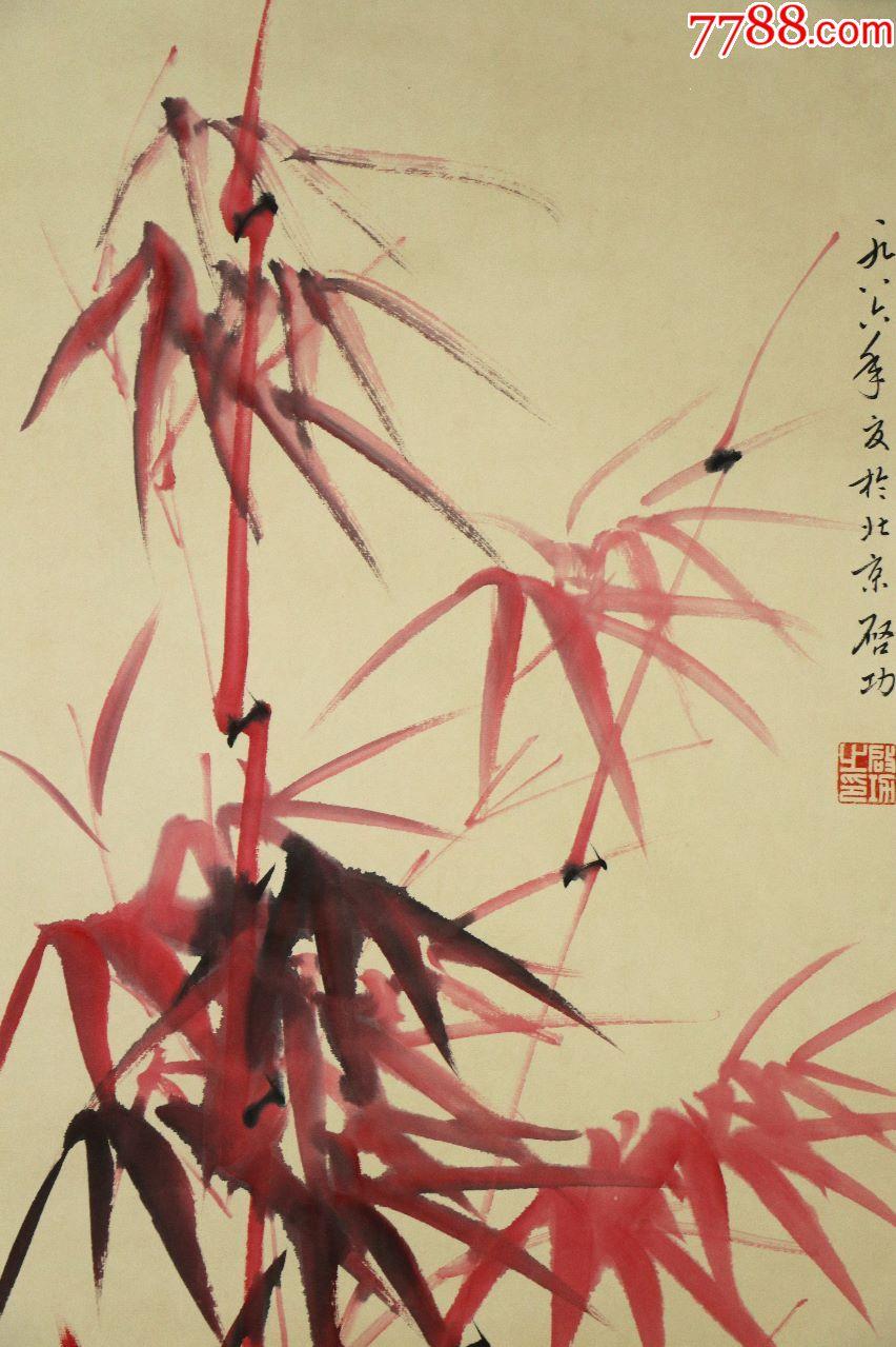 中国当代著名书画家,启功朱竹图片