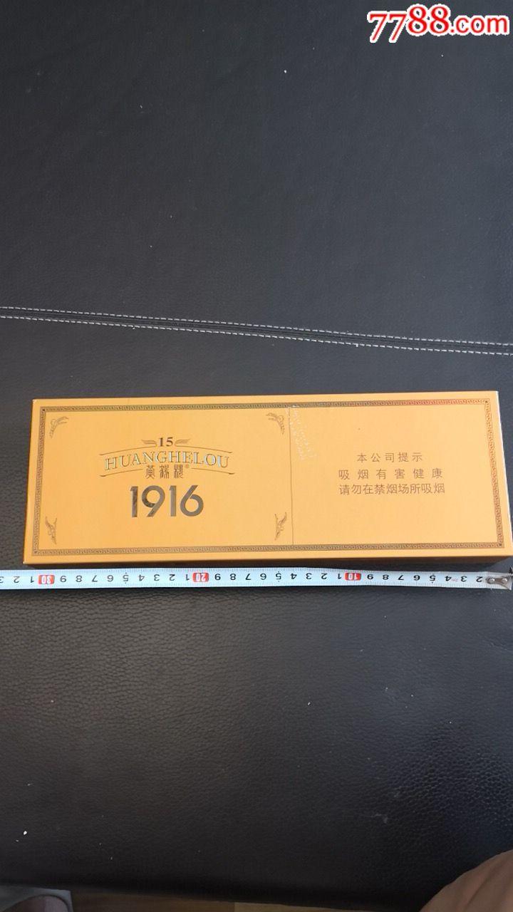 黄鹤楼1916(15)一个条盒内装空盒10个,完整一条空盒