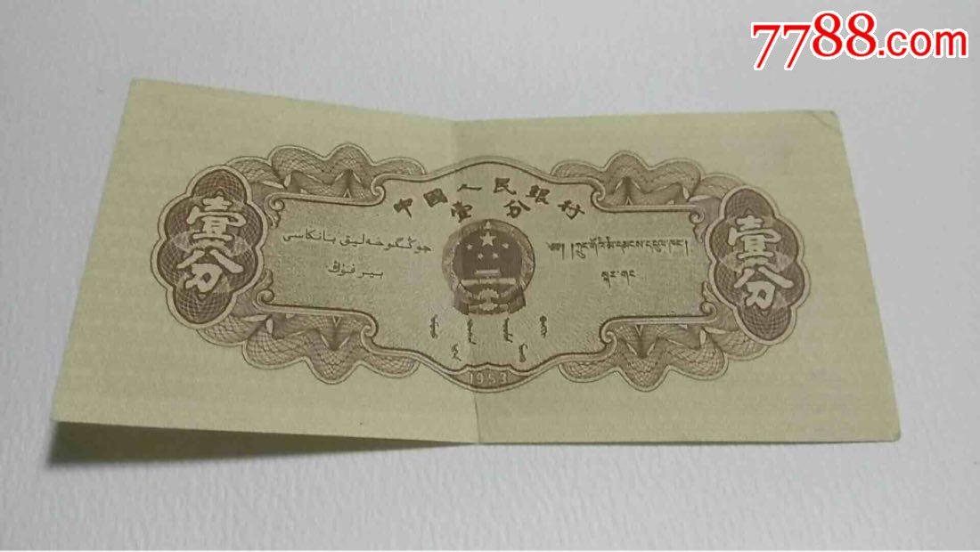 一分钱纸币价格_一分钱纸币一张_价格1元_第2张