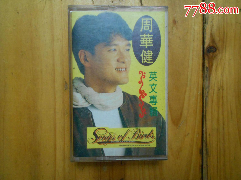 后街男孩第一张专辑_周华健的第一张专辑-周华健正式发行的第一张专辑_周华健作词的 ...