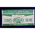 上海杨浦区【1983..(au18506411)_