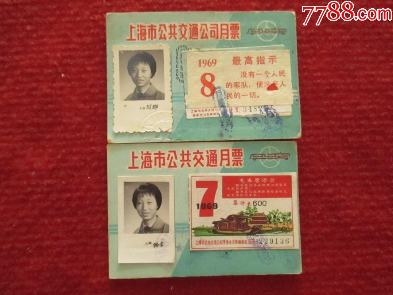 1969年上海市公共交通公司月票卡(7-8月)两枚带照片为同一人_第1张_