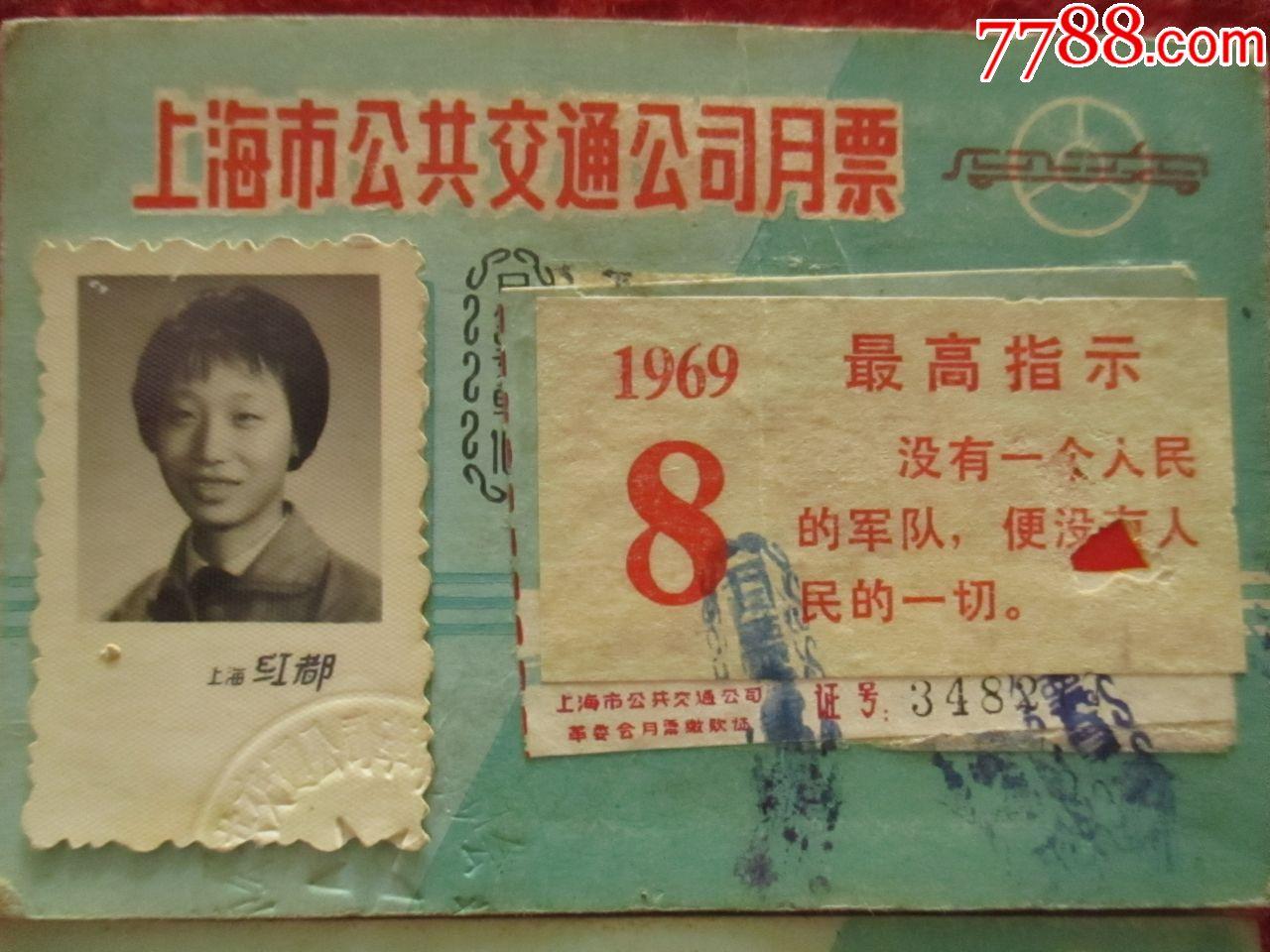 1969年上海市公共交通公司月票卡(7-8月)两枚带照片为同一人_第2张_