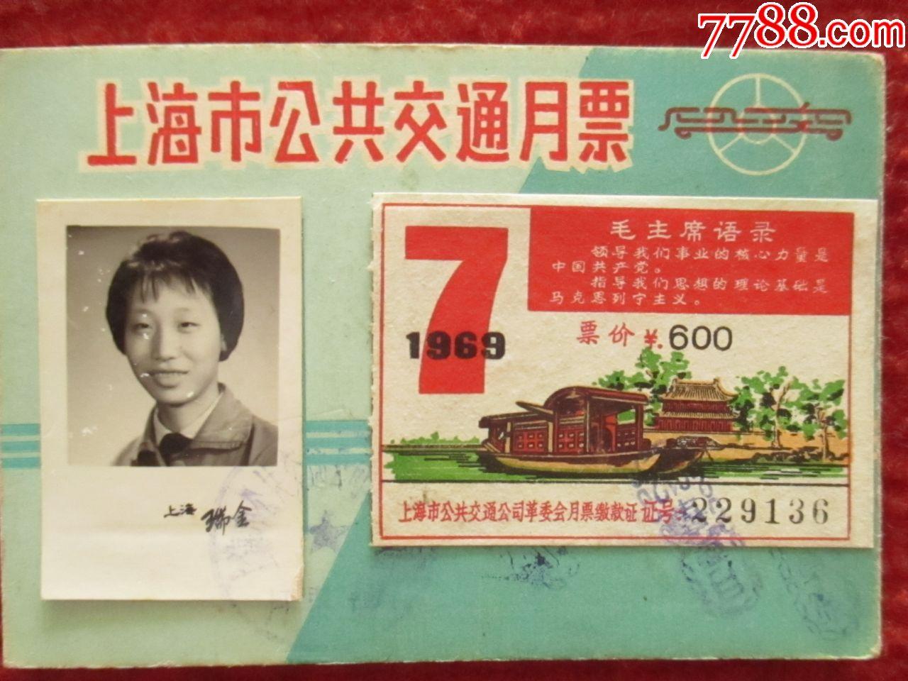 1969年上海市公共交通公司月票卡(7-8月)两枚带照片为同一人_第3张_