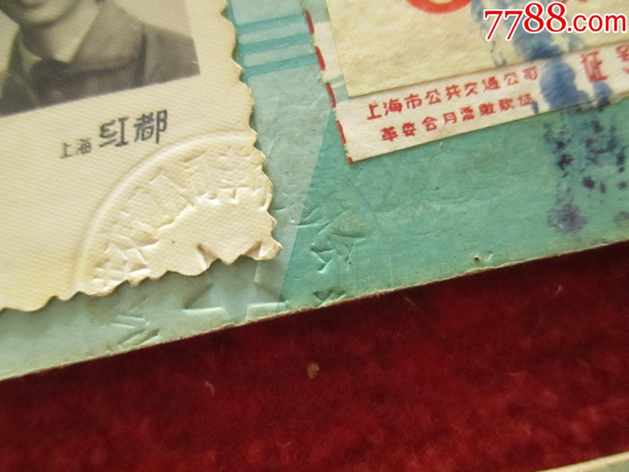 1969年上海市公共交通公司月票卡(7-8月)两枚带照片为同一人_第4张_