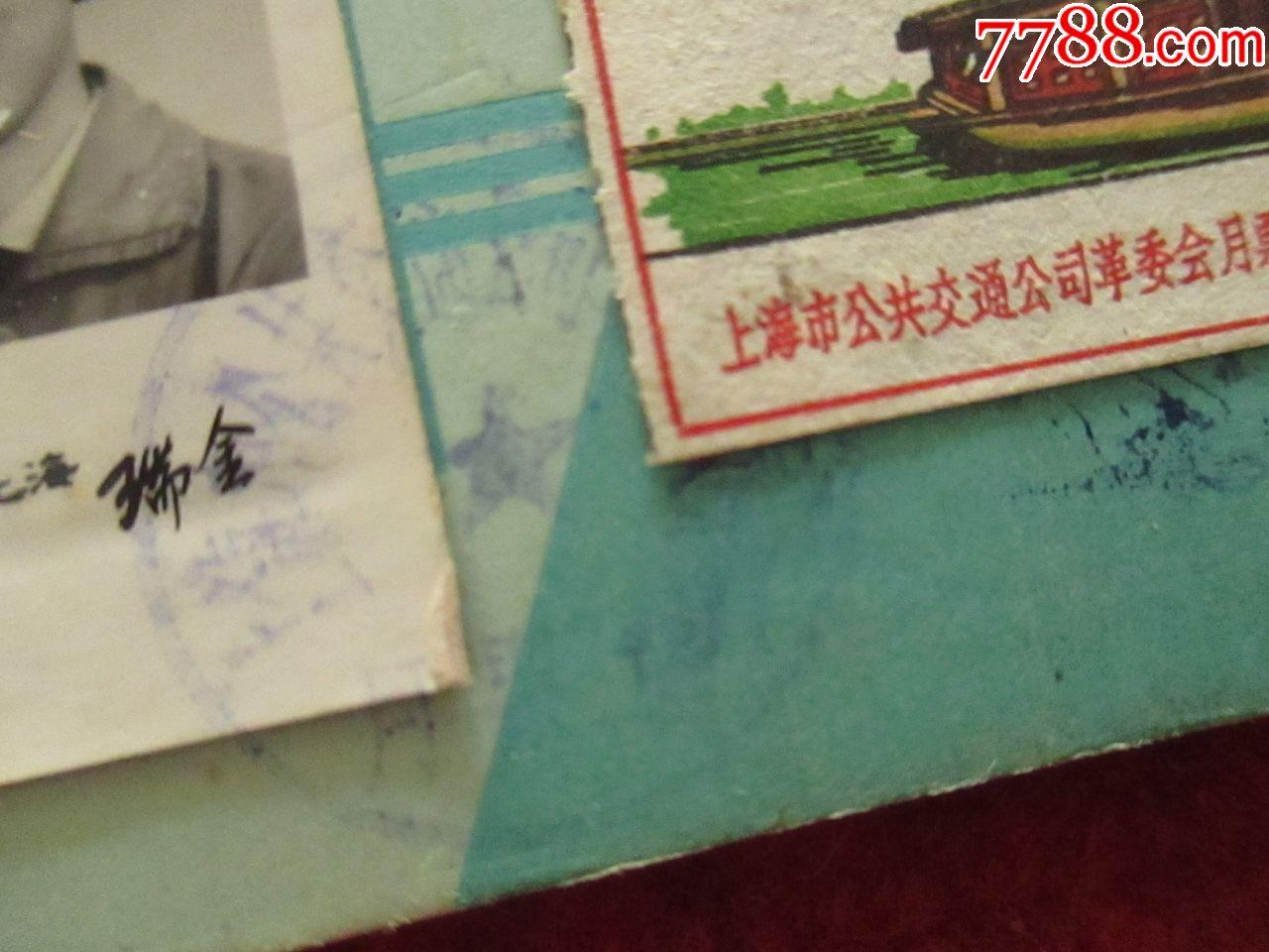 1969年上海市公共交通公司月票卡(7-8月)两枚带照片为同一人_第5张_