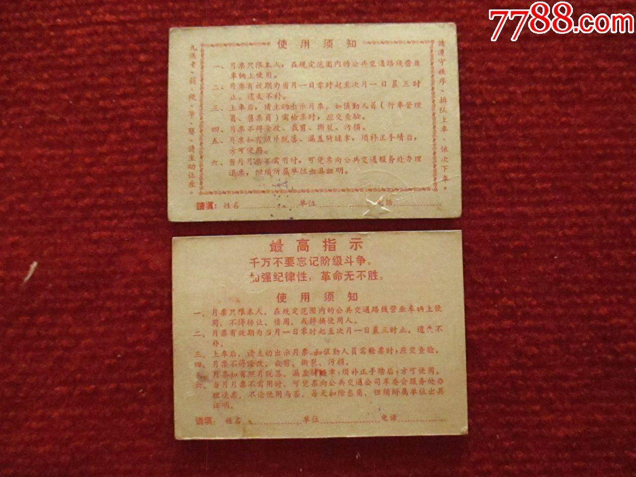 1969年上海市公共交通公司月票卡(7-8月)两枚带照片为同一人_第6张_