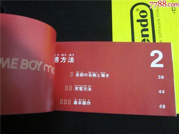 任天堂GBM超级马里奥20周年纪念版_第8张_