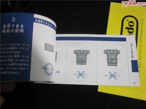 任天堂GBM超级马里奥20周年纪念版_第11张_