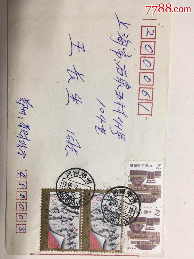 著名集邮家王长生自藏实寄信封_价格2元_第1张_