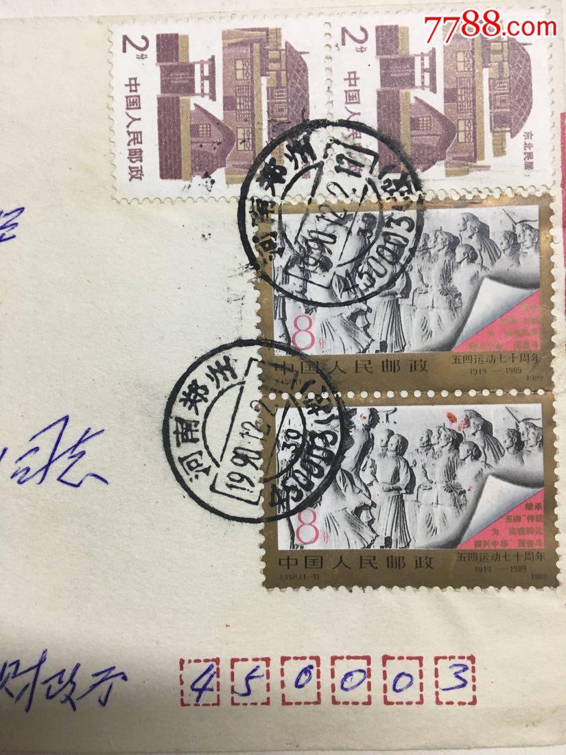 著名集邮家王长生自藏实寄信封_价格2元_第2张_