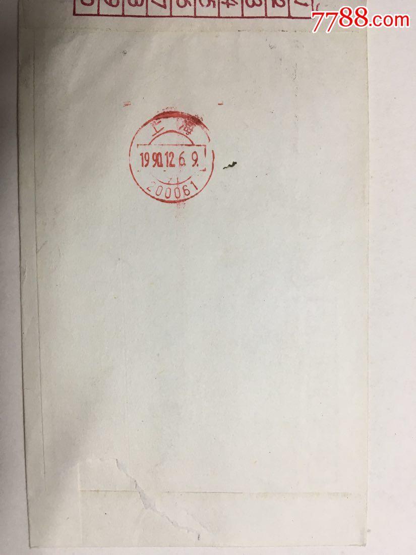 著名集邮家王长生自藏实寄信封_价格2元_第3张_
