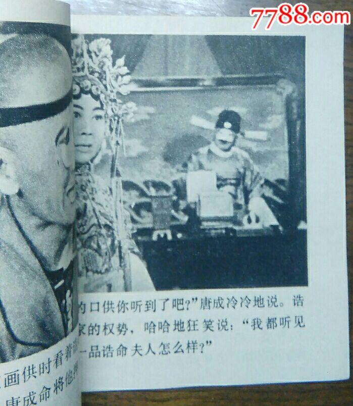 七品芝麻官_连环画/小人书_书屋将相【7788收藏__中国伊利星酸奶图片