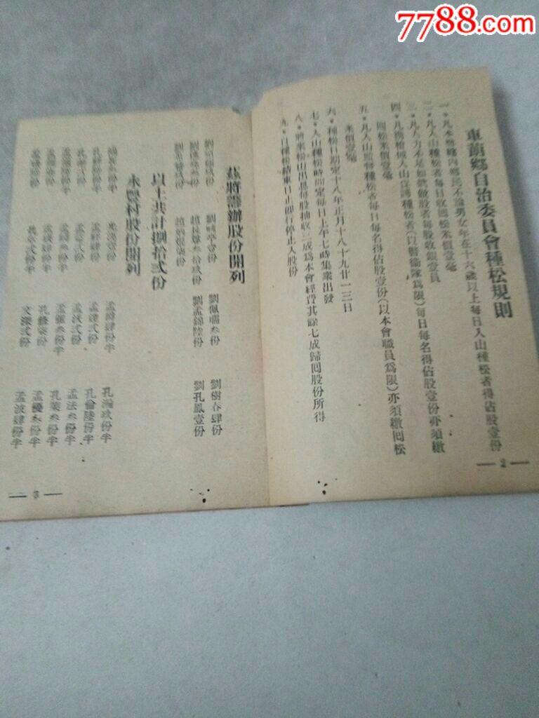 少见带有地图得民国28年种松股份簿【奇雅古玩】_第6张