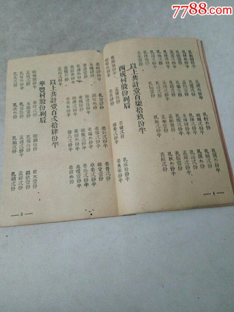 少见带有地图得民国28年种松股份簿【奇雅古玩】_第8张