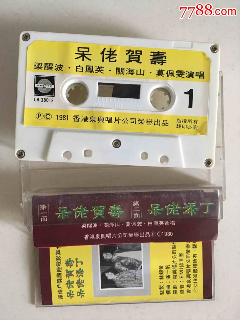 粤剧《呆佬贺寿》;泉兴唱片