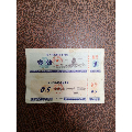 杭州74年纺织品券(au18556394)_