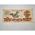 三版币五元(#0323..(au18561689)_