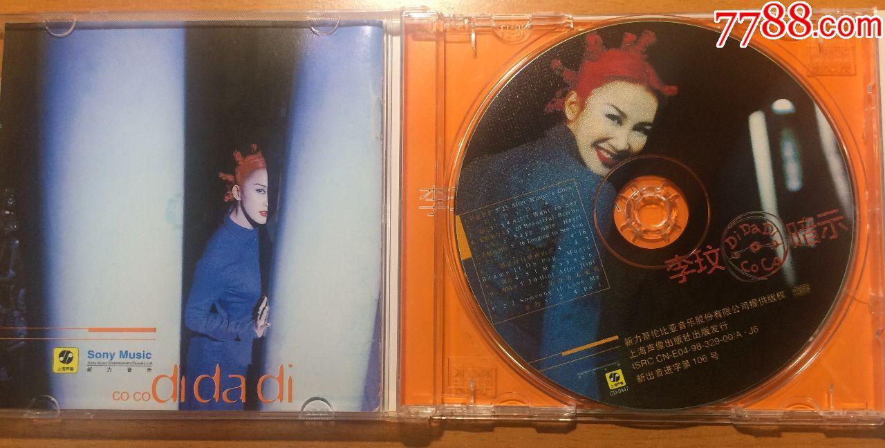 李玟,didadi/暗示/过完冬季,内地引进版cd图片