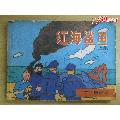 【红海鲨鱼——丁丁历险记(上)】-¥2 元_连环画_7788网