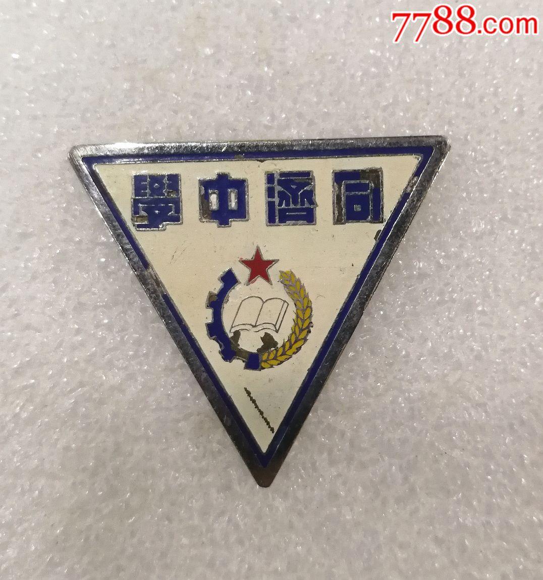 少见的早期同济中学三角形校徽_价格306元_第1张_