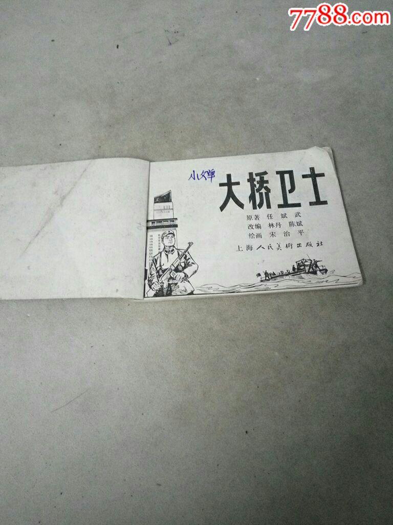 大桥卫士_价格3元【奇雅古玩】_第2张