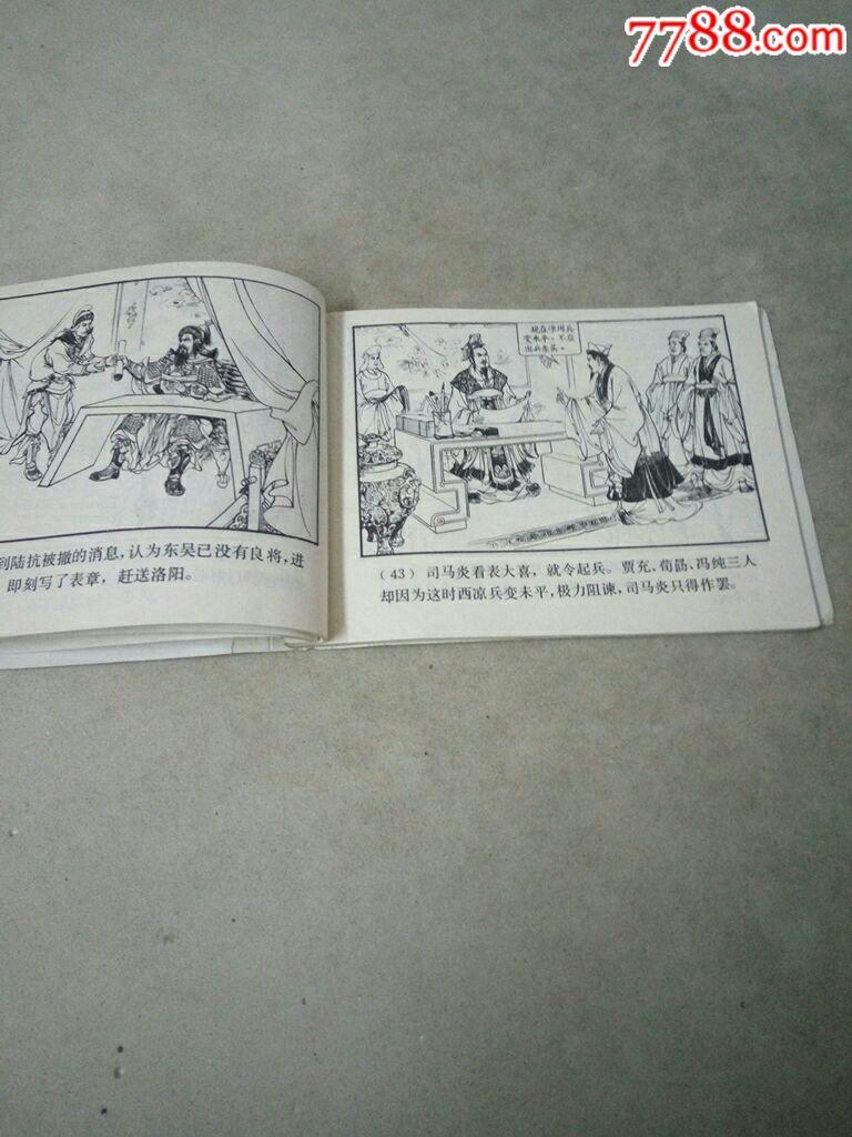 三国演义------三国归晋【奇雅古玩】_第5张