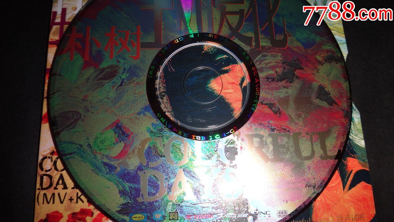 麦田·美卡一本《朴树·生如夏花·非卖品·ifpi:ca304》光碟类目满百