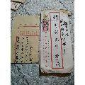 民国信封-¥302 元_信封_7788网