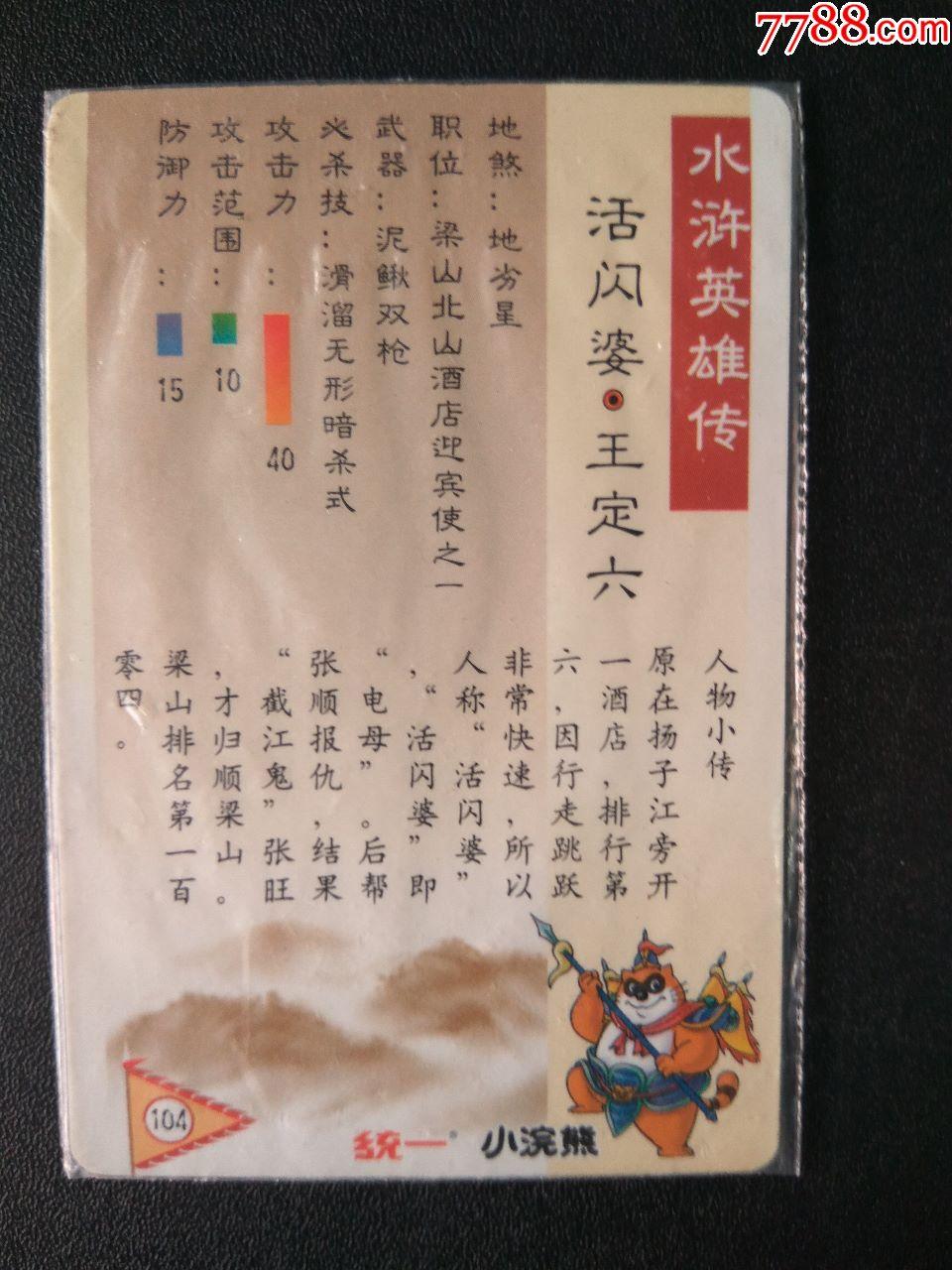 【原袋未拆封】小浣熊水浒闪卡(104)王定六_价格1329元_第2张_
