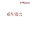 testtest14(zc18719180)_7788收藏__中国收藏热线