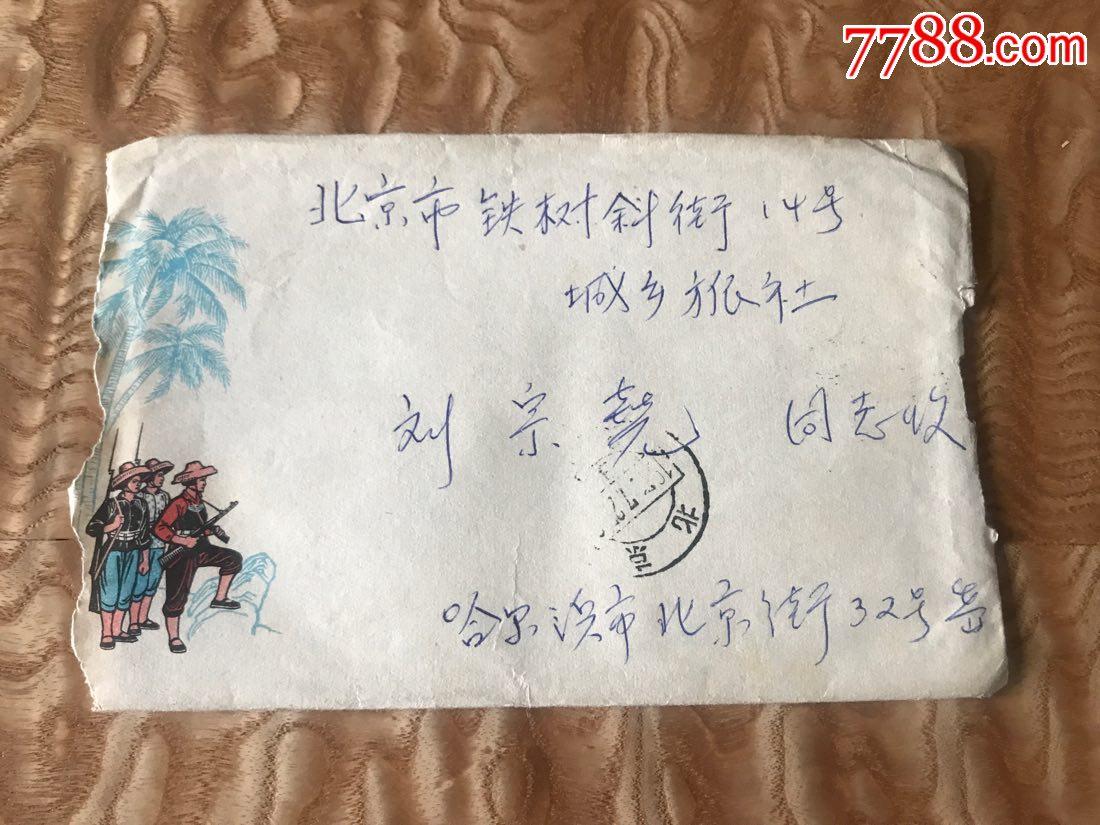 保�l海南�u美�g封京票1971-1少�(au18705529)_