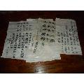 已故老书法家的9张书法一起拍(zc18715212)_7788收藏__中国收藏热线