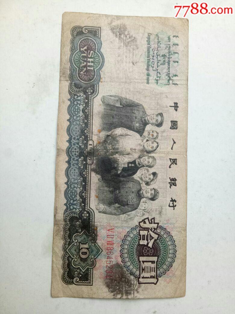 第三套大团结十元纸币真币_价格30元【农村风景】_第1张