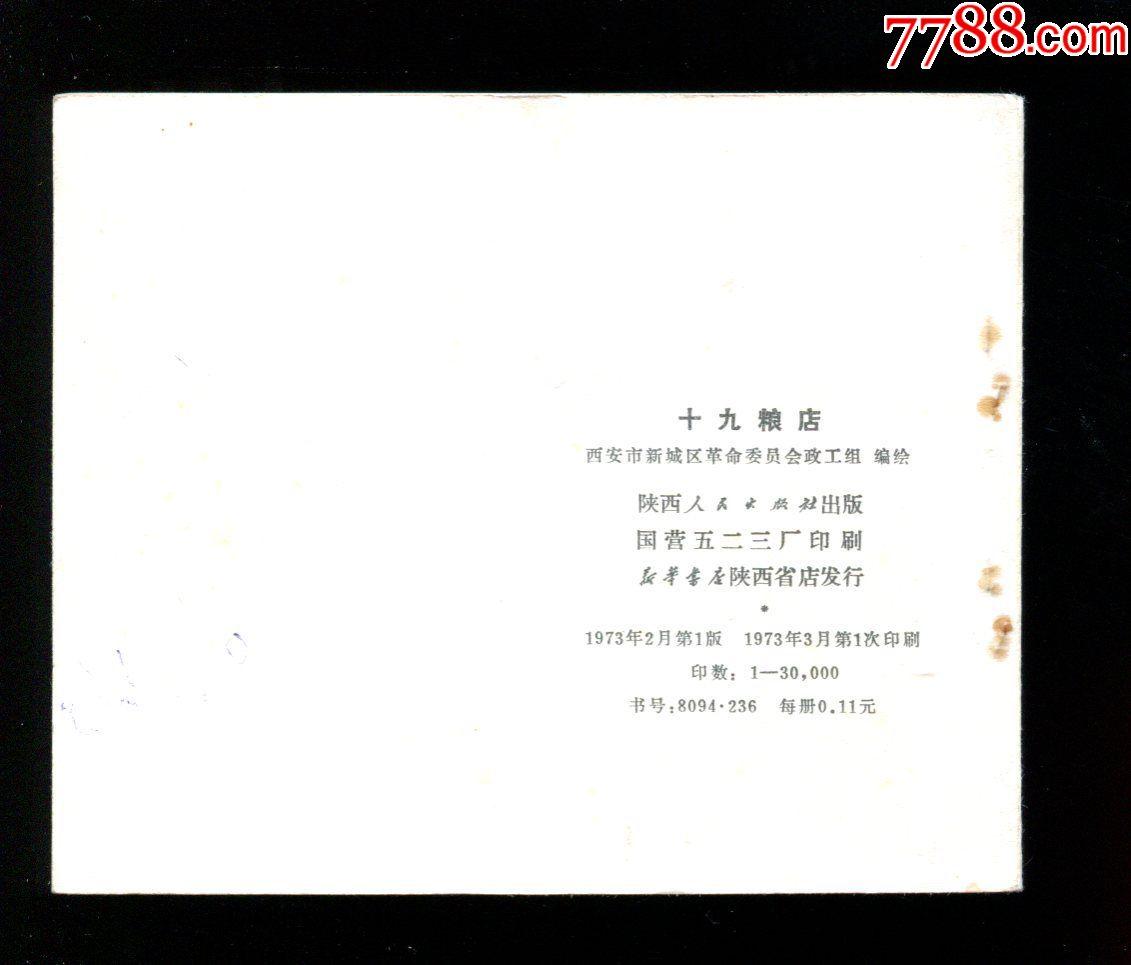 云南文革精品:十九粮店【量极少】_第2张_