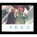 云南文革精品:十九�Z店【量�O少】-¥340 元_�B�h��_7788�W