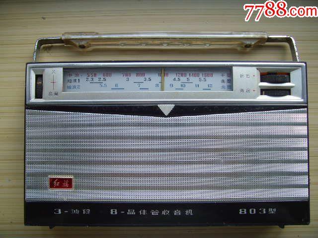 """""""红旗""""803便携式收音机(收藏佳品)_价格151元_第1张_"""