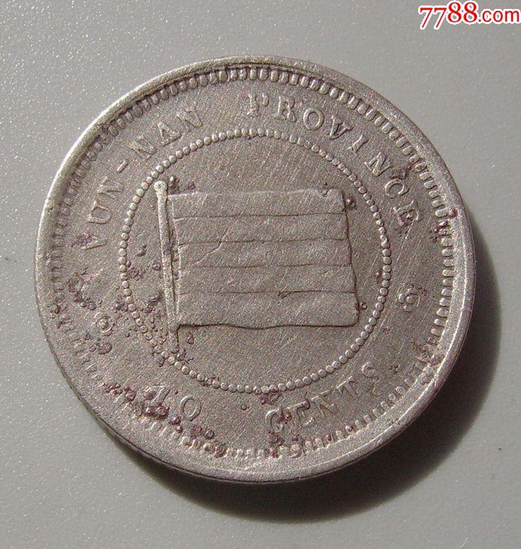 p7475民国12年云南一毫_价格7元_第2张_