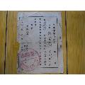 荣军乘车介绍信(au18745849)_7788收藏__中国收藏热线