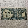日本二战时期占领马来亚10元军票(雕刻版)(au18745867)_7788收藏__中国收藏热线