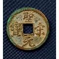 圣宋元宝如母钱一样(au18746112)_7788收藏__中国收藏热线