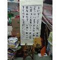 北京毽王书法。附..(au18746829)_